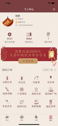 中茶尊享会app截图1