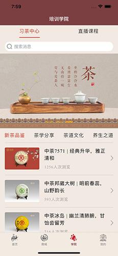 中茶尊享会app截图3