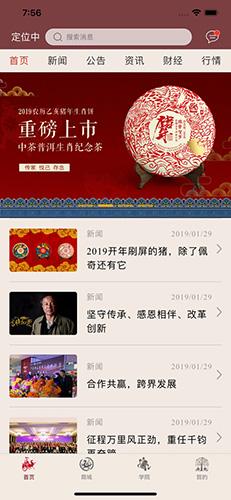 中茶尊享会app截图2