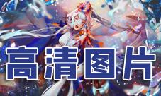 陰陽師千姬高清圖片 新式神原畫海報展示