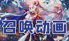 陰陽師千姬召喚動畫展示 新式神抽卡視頻介紹