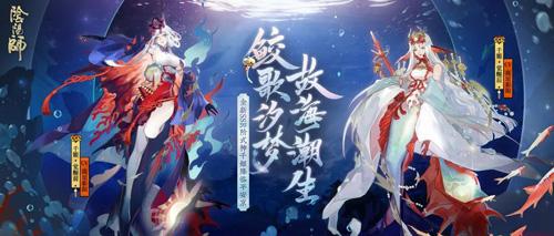 《阴阳师》全新SSR阶式神千姬降临!