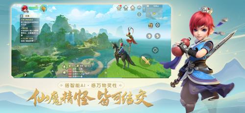 梦幻西游三维版截图5