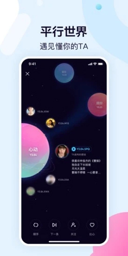 鱼耳语音app截图2
