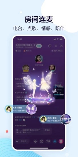 鱼耳语音app截图1
