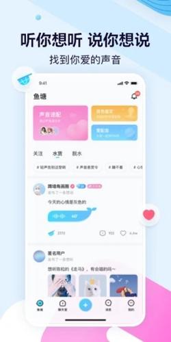 鱼耳语音app截图4