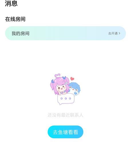 鱼耳语音app2