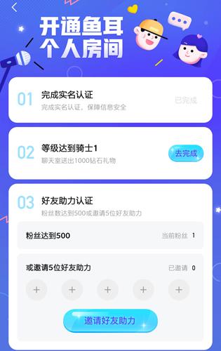鱼耳语音app3