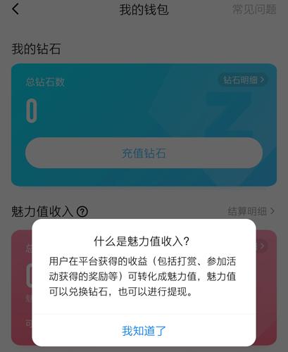 鱼耳语音app5