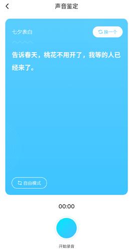 鱼耳语音app8