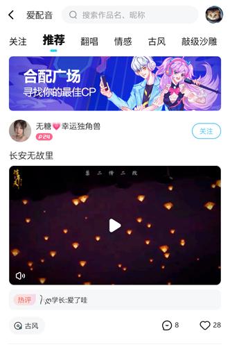 鱼耳语音app9