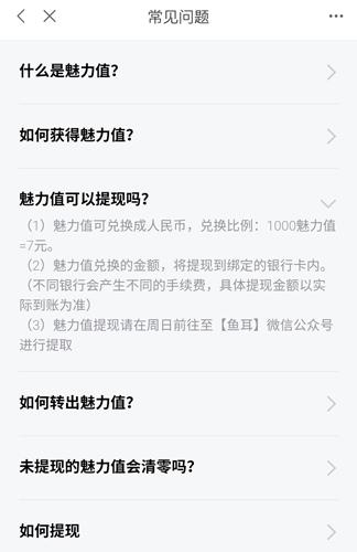 鱼耳语音app11