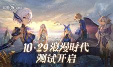 《幻书启世录》10月29日浪漫时代开启!