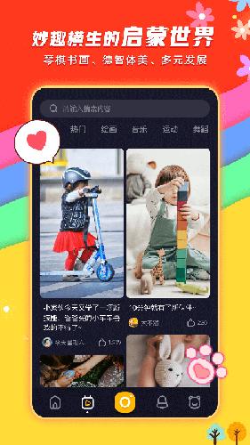 小熊秀app截图1