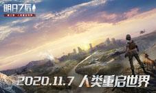 《明日之后》第三季大世界即將開啟!