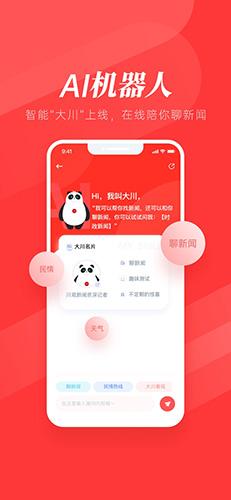 川�^新�app截�D4
