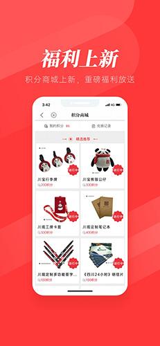 川�^新�app截�D5