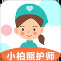 小柏照護師app