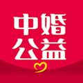 中婚公益app