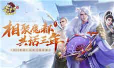 《蜀門手游》上海茶話會 精彩內容前瞻來襲