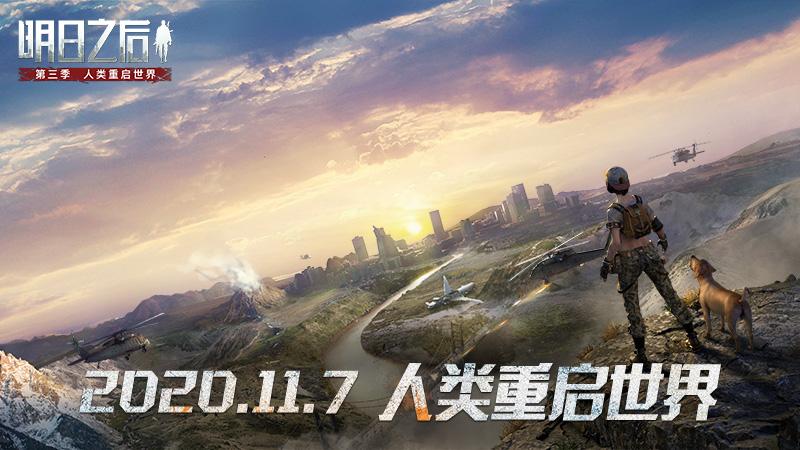 《明日之后》第三季大世界即将开启!