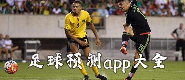 足球預測app哪個好