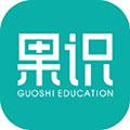 果识学堂app