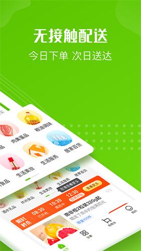 十荟团app截图2