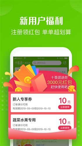 十荟团app截图4