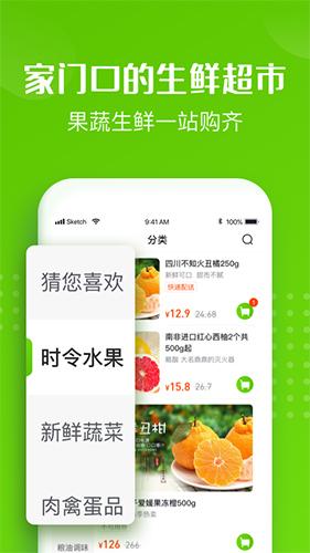 十荟团app截图3