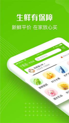 十荟团app截图1