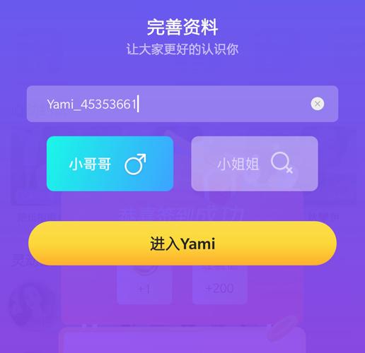 yami语音交友2