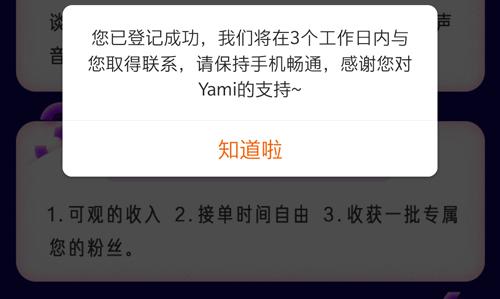 yami语音交友6