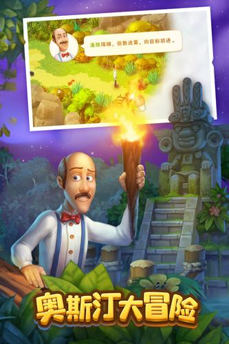 梦幻花园截图5