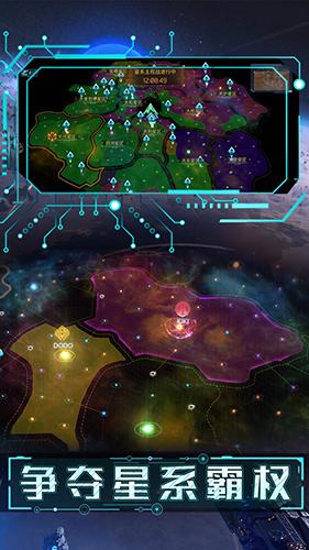 无尽银河截图1