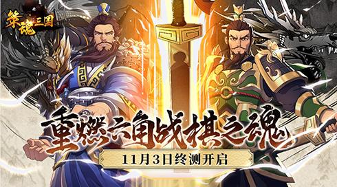 重振六角战棋之魂《策魂三国》 11月3日开考决赛