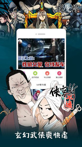 布卡漫畫app截圖5