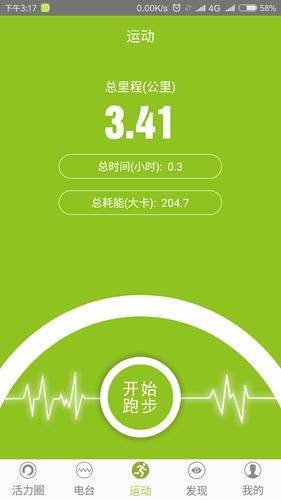 狂热者app截图1