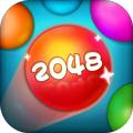2048合球球