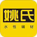 姚氏云采app