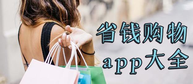 省钱购物app
