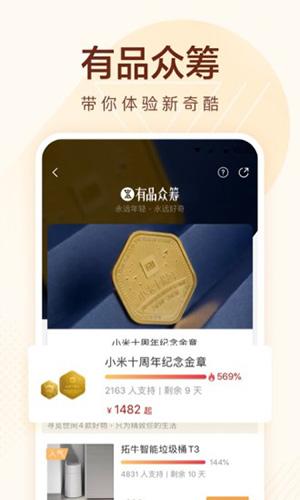 小米有品app截图2