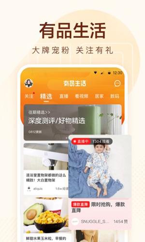小米有品app截图3
