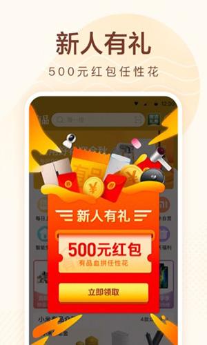 小米有品app截图1