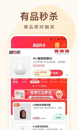 小米有品app截图4