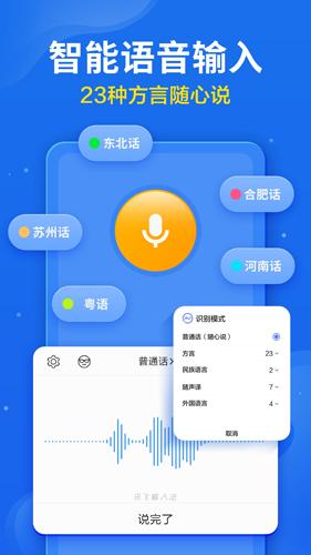 讯飞输入法app截图1