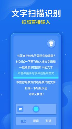 讯飞输入法app截图4