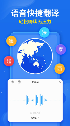 讯飞输入法app截图5