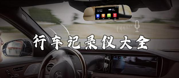 行車記錄儀app哪個好用