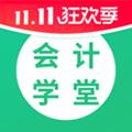 會計學堂app